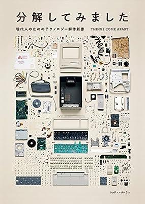 分解してみました | トッド・マクレラン, 金成 希 |本 | 通販 | Amazon