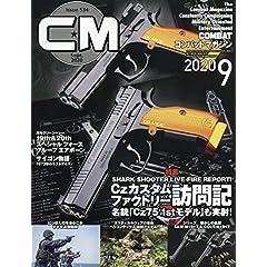 コンバットマガジン 最新号 サムネイル