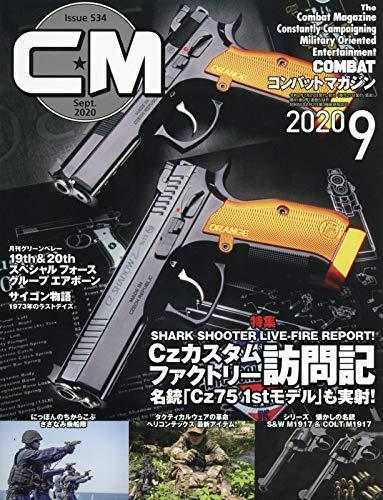 コンバットマガジン 最新号 表紙画像