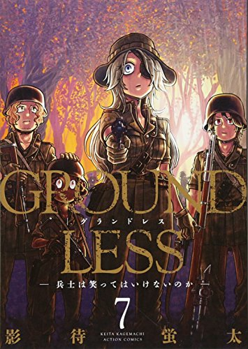 GROUNDLESS(7) (アクションコミックス(月刊アクション))