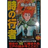 Ascetic Shogun Yoshimune of time, beginning of the ruler of virtue! (Platinum Comics) (2004) ISBN: 4063532984 [Japanese Import]