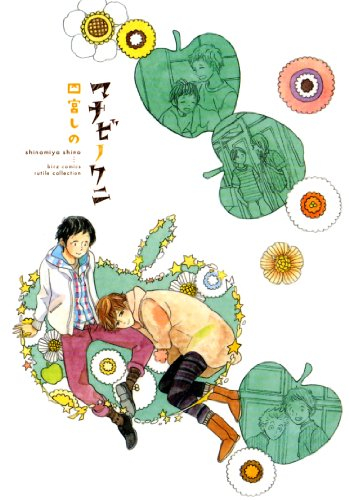 マナビノクニ (バーズコミックス ルチルコレクション)