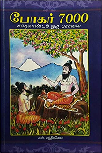 kokkogam book in tamil pdf download