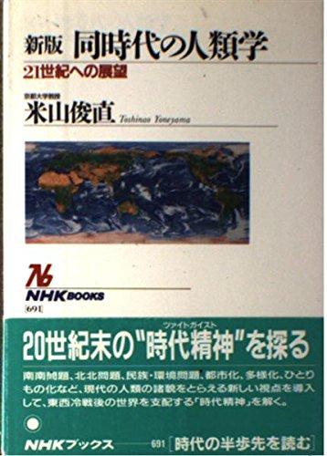 新版 同時代の人類学―21世紀への展望 (NHKブックス)