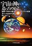 The Case for a Creator-Japanese, Lee Strobel, 4264027861