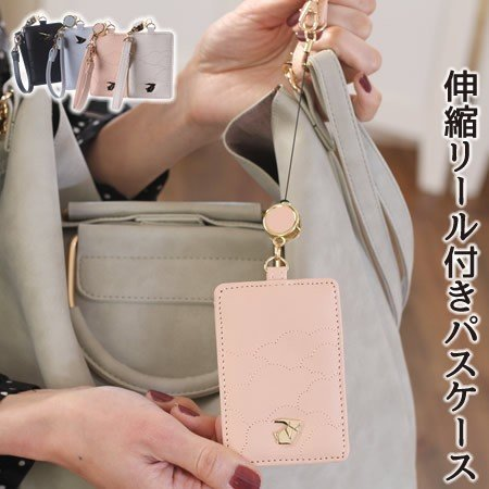 b54cfe129cda Amazon.co.jp: パスケース リール付き かわいい レディース 定期入れ icカード カードケース 定期  Fサイズ/うさぎアイボリー(19): 服&ファッション小物