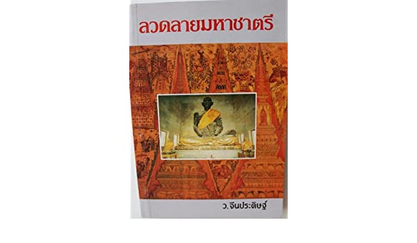 Book Luatlai Maha Chatri Worship, Prayer, Spell, Witchcraft