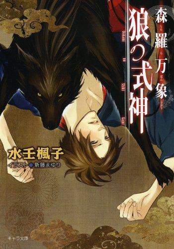 森羅万象 狼の式神 (キャラ文庫)