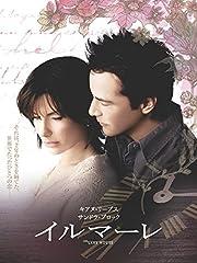 イルマーレ (2006年・アメリカ)
