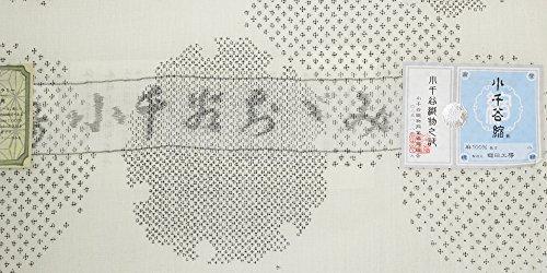【小千谷縮み】【クリームがかった白地系(生成り) 雪輪の柄】マンガン絣 夏 本麻 未仕立て 反物 女性 着物 浴衣