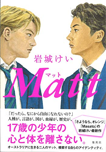 Matt (単行本)