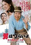 Japanese Movie - Otoko Wa Tsurai Yo Torajiro Ajisai No Koi Hd Remastered Edition [Japan DVD] DB-5529