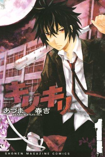 Kirikiri (1) (Shonen Magazine Comics) (2010) ISBN: 4063843742 [Japanese Import]