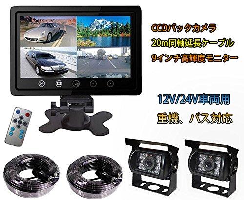 MIFO バックカメラ 1個セット 12 / 24V 兼用 4分割 9インチ 液晶 モニター 搭載 画面分割 機能 で 4画面 2画面 全画面 の 分割表示 が 可能 mn90pset1 B06WWCSLGP モニター+カメラ、ケーブル1台セット  モニター+カメラ、ケーブル1台セット