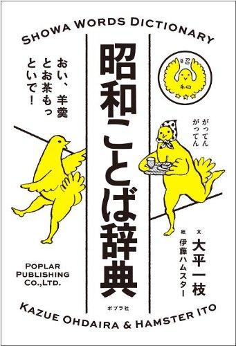 昭和ことば辞典 (一般書)