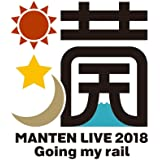 "鈴村健一 満天LIVE 2018 ""Going my rail"" BD [Blu-ray]"