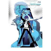 [(Persona 3: Official Design Works )] [Author: Shigenori Soejima] [Jul-2012]