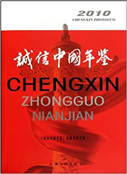 Book Integrity of China Yearbook (2010) (Chinese Edition)