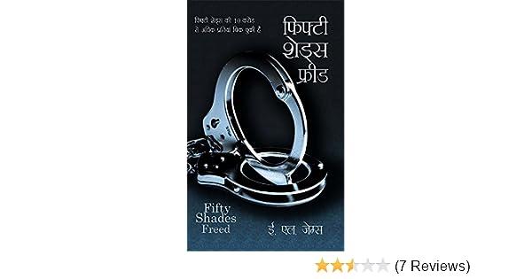 Amazon fifty shades freed hindi ebook el james kindle store fandeluxe Choice Image