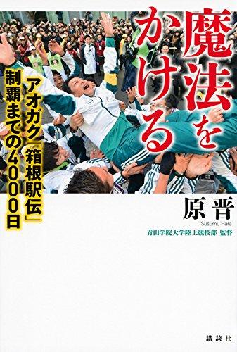 魔法をかける アオガク「箱根駅伝」制覇までの4000日