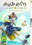 めがみめぐり コレクターズ・パッケージ (ソフト本体は未同梱。ソフト本体はニンテンドーeショップにて無料ダウンロード可。) - 3DS