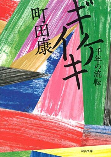 ギケイキ: 千年の流転 (河出文庫)