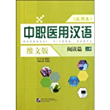 Medical Chinese for Secondary Vocational School (Chinese Edition)
