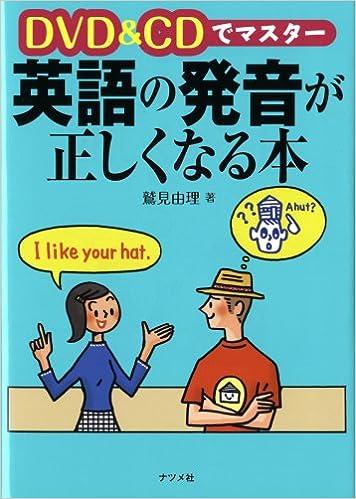 DVD&CDでマスター 英語の発音が正しくなる本 の商品写真