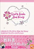 (Strategy of Famitsu) Tokimeki Memorial Girl's Side 3rd Story Official Guide Complete Edition