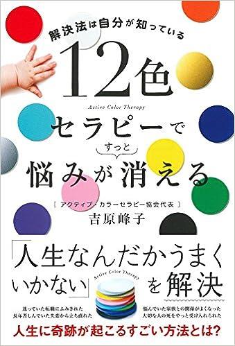 Book's Cover of 12色セラピーで悩みがすっと消える ー 解決法は自分が知っている (日本語) 単行本(ソフトカバー) – 2017/12/8