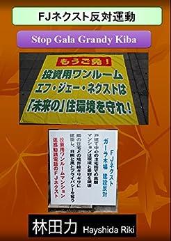 Stop Gala Grandy Kiba (Japanese Edition) de [Hayashida Riki]