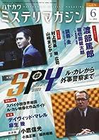 ミステリマガジン 2012年 06月号 [雑誌]