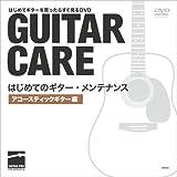 はじめてのギター・メンテナンス アコースティック ギター編 はじめてギターを買ったらすぐ見るDVD