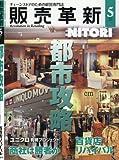 販売革新 2017年 05 月号 [雑誌] (■都市攻略)