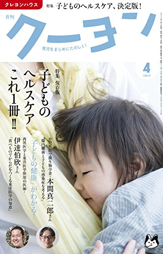 月刊クーヨン 2017年 04 月号 [雑誌]