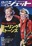 ROCK JET (ロックジェット) VOL.67 (シンコー・ミュージックMOOK)