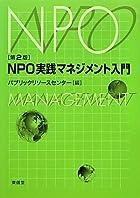 NPO実践マネジメント入門