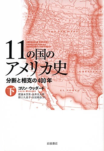 11の国のアメリカ史――分断と相克の400年(下)