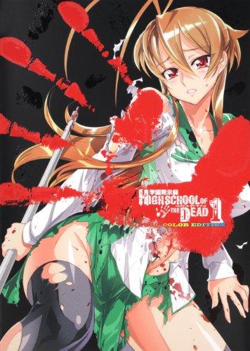 Gakuen Mokushiroku Highschool of the Dead 1 (Full Color Edition) [Japan Import]