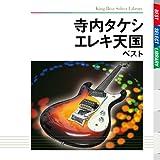 TAKESHI TERAUCHI ELEKI TENGOKU BEST