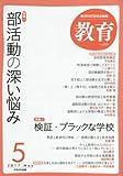 教育 2017年 05 月号 [雑誌]