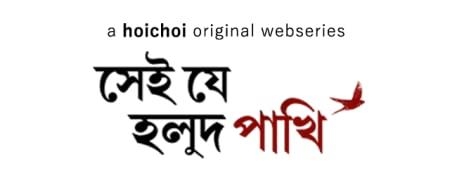 Hoichoi - Bengali Movies | Original Web Series