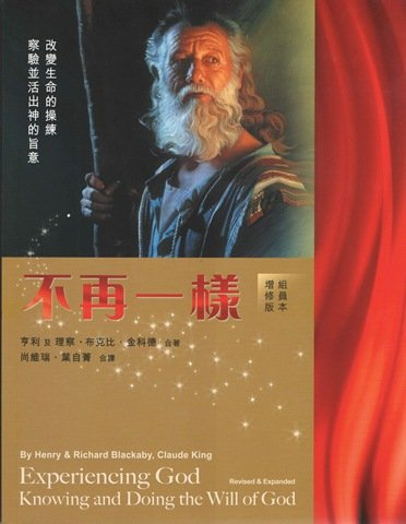 Experiencing God: Knowing and Doing the Will of God (Revised & Expanded) Chinese Edition