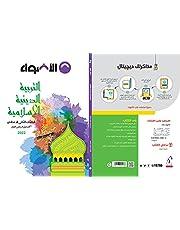كتاب الاضواء التربية الدينية الإسلامية - المرحلة الإعدادية - الصف الثانى الإعدادى