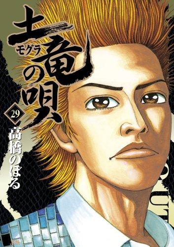土竜(モグラ)の唄 29 (ヤングサンデーコミックス)