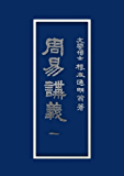 周易講義(一)翻訳版