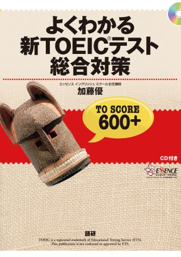 TOEIC test comprehensive measures can be seen well ISBN: 4876152586 (2013) [Japanese Import]