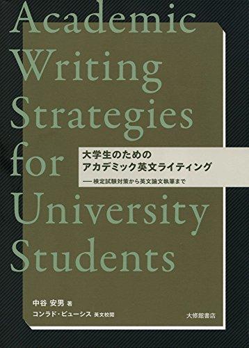 大学生のためのアカデミック英文ライティング: 検定試験対策から英文論文執筆まで