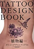 Tattoo Design: Bk. 4 (Japanese Edition)