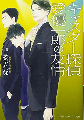 キャスター探偵 愛優一郎の友情 (集英社オレンジ文庫)